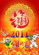 福寿禄恭贺新春