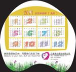 2011扇面日历表