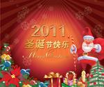 2011圣诞节快乐