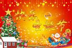 圣诞新年快乐