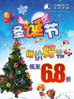 圣诞节海报