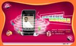 MP4手机海报