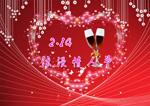 温馨浪漫情人节