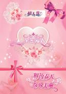 粉色浪漫情人节