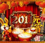 2011福兔闹元宵
