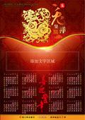 2011年单张日历