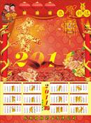 辛卯年传统年历