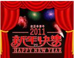 新年快乐舞台