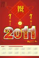 新年纳福年历