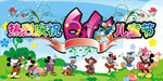 迪斯尼61儿童节