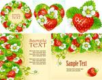 草莓花枝矢量