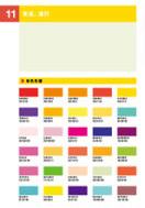 夏季色彩色谱