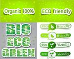 绿色生态低碳标签