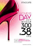 妇女节优惠广告