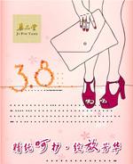 妇女节高跟鞋