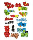 商场POP字体1