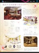 餐厅设计展板