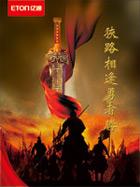 亮剑矢量海报