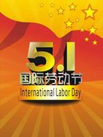 51国际劳动节广告
