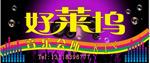 好莱坞KTV海报