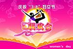 3.8妇女节晚会