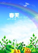 绿色春天展板海报