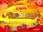 庆祝五一劳动节