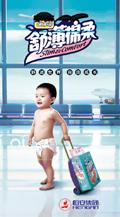 婴儿纸尿裤广告