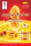 金龙鱼食用油广告