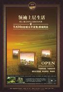 时代江景住宅海报