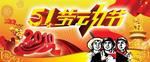 劳动节喜庆横幅