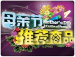母亲节商品海报
