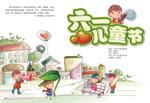 插画风格儿童节