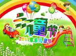 2011欢乐六一儿童