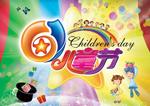 魔幻童年儿童节