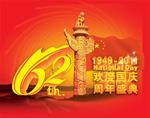 欢度国庆周年盛典