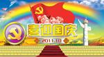 喜迎国庆62周年
