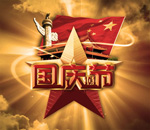 辉煌中华国庆节