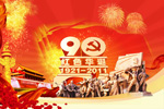 红色华诞建党节