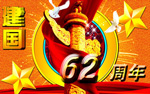 62周年国庆庆典