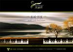 雁西湖地产广告2