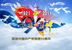 建党90华诞PSD