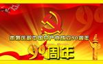庆祝七一建党节海