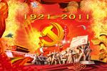 英雄丰碑建党节