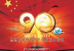 七一建党90周年PS