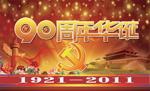 生日建党90周年