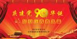 庆建党90周年展