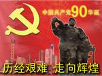 辉煌七一建党PSD