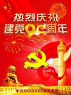 建党宣传海报