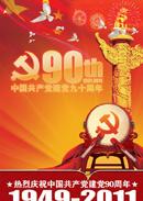 欢庆党的生日PSD